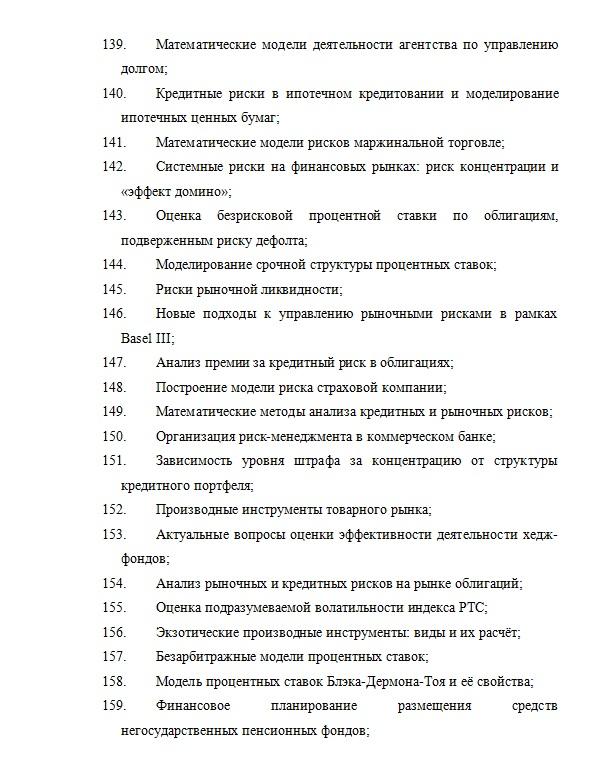 Темы для магистерской диссертации по математике 1467