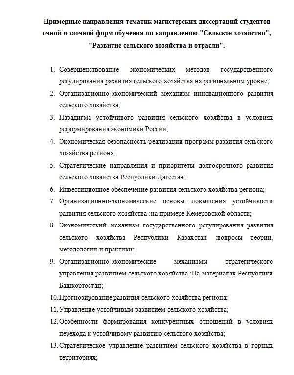 Темы магистерских диссертаций для экономистов 9259