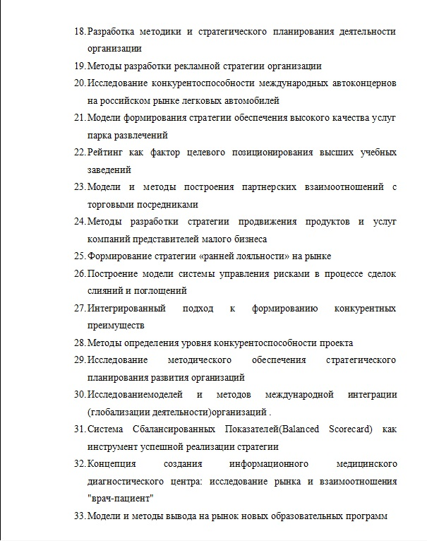 Темы диссертаций по менеджменту 6735